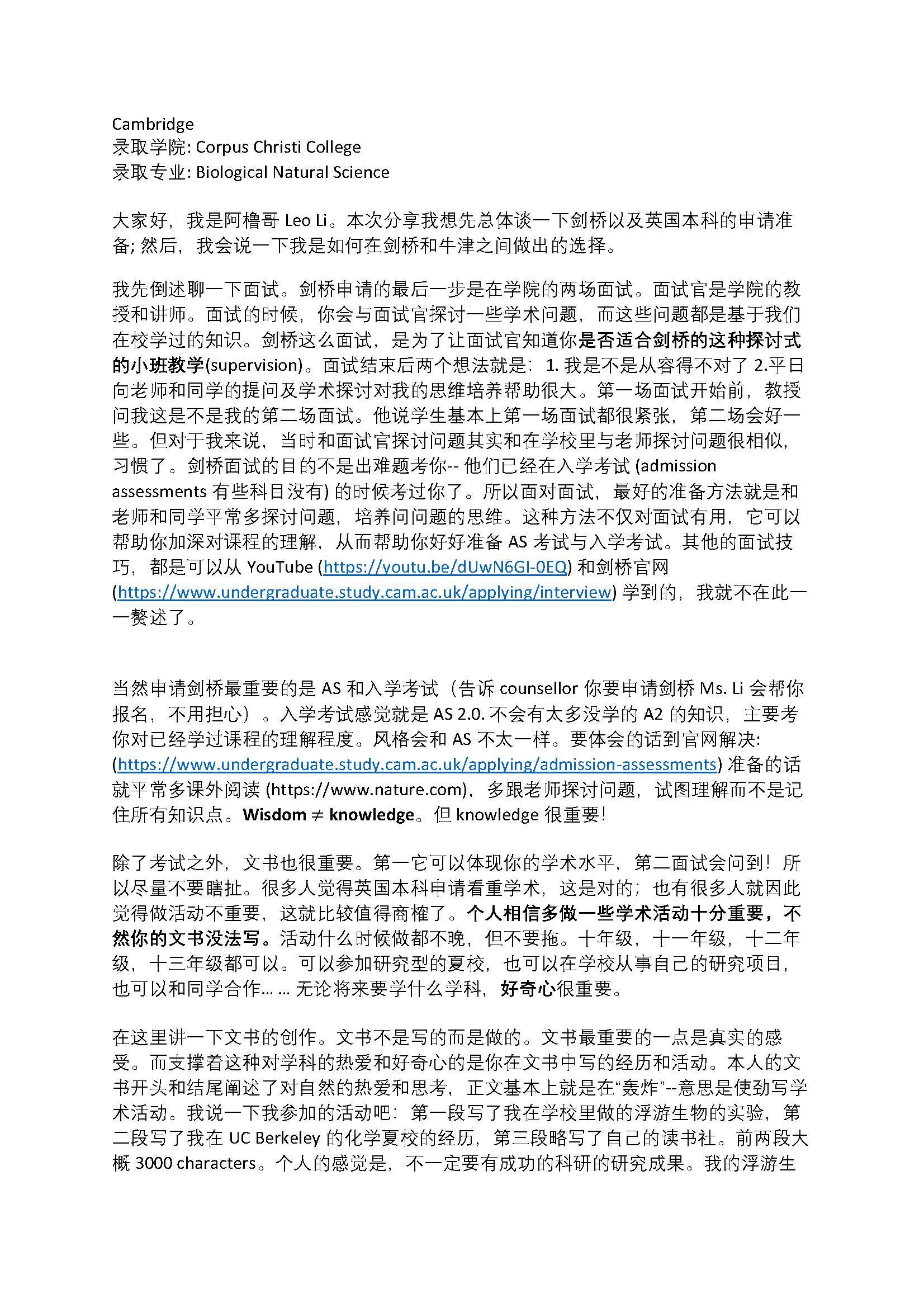 升学分享-leo-li-cambridge-page-1-苏州德威国际高中-20200601-082357-974