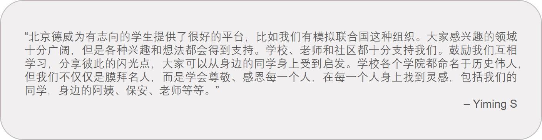学生的话 - yiming s