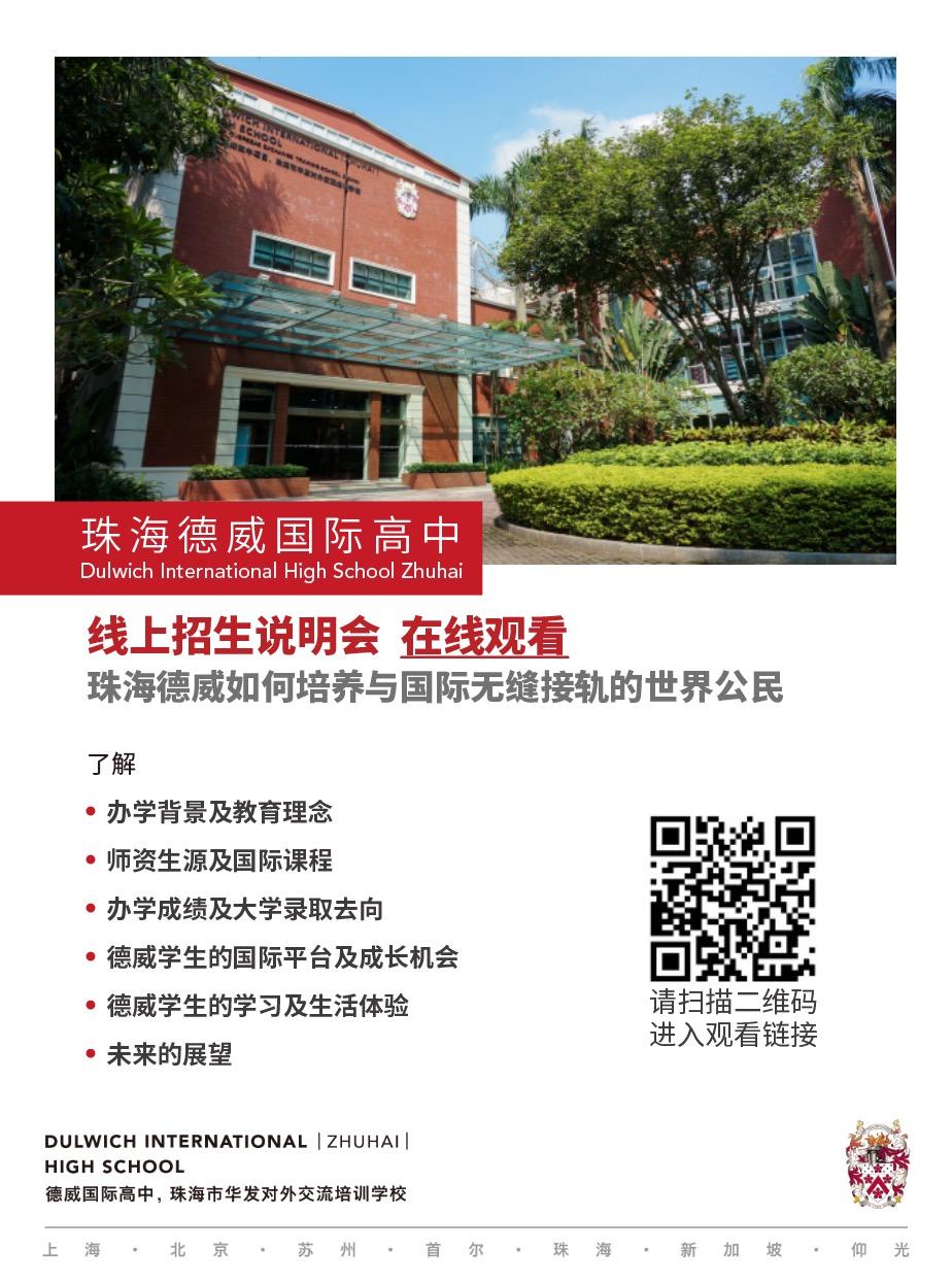 第二次回看地址-珠海德威国际高中-20200529-113015-97