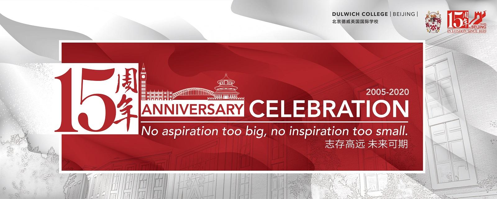 15th Anniversary slogan and logo