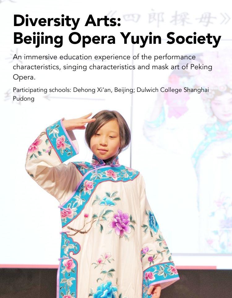 Beijing Opera Yuyin Society with Dulwich College International