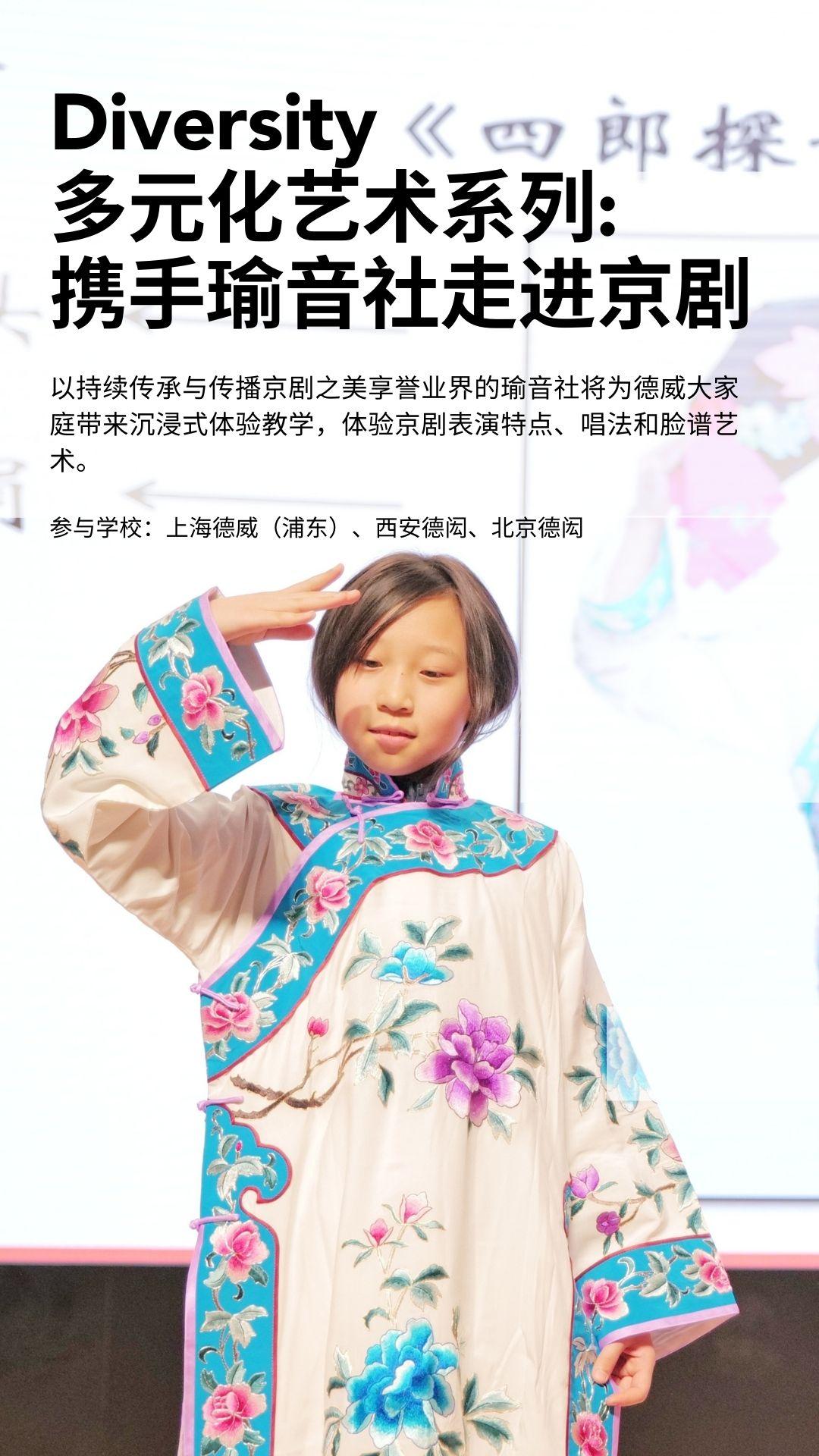 Diversity多元艺术系列 ——携手瑜音社走进京剧