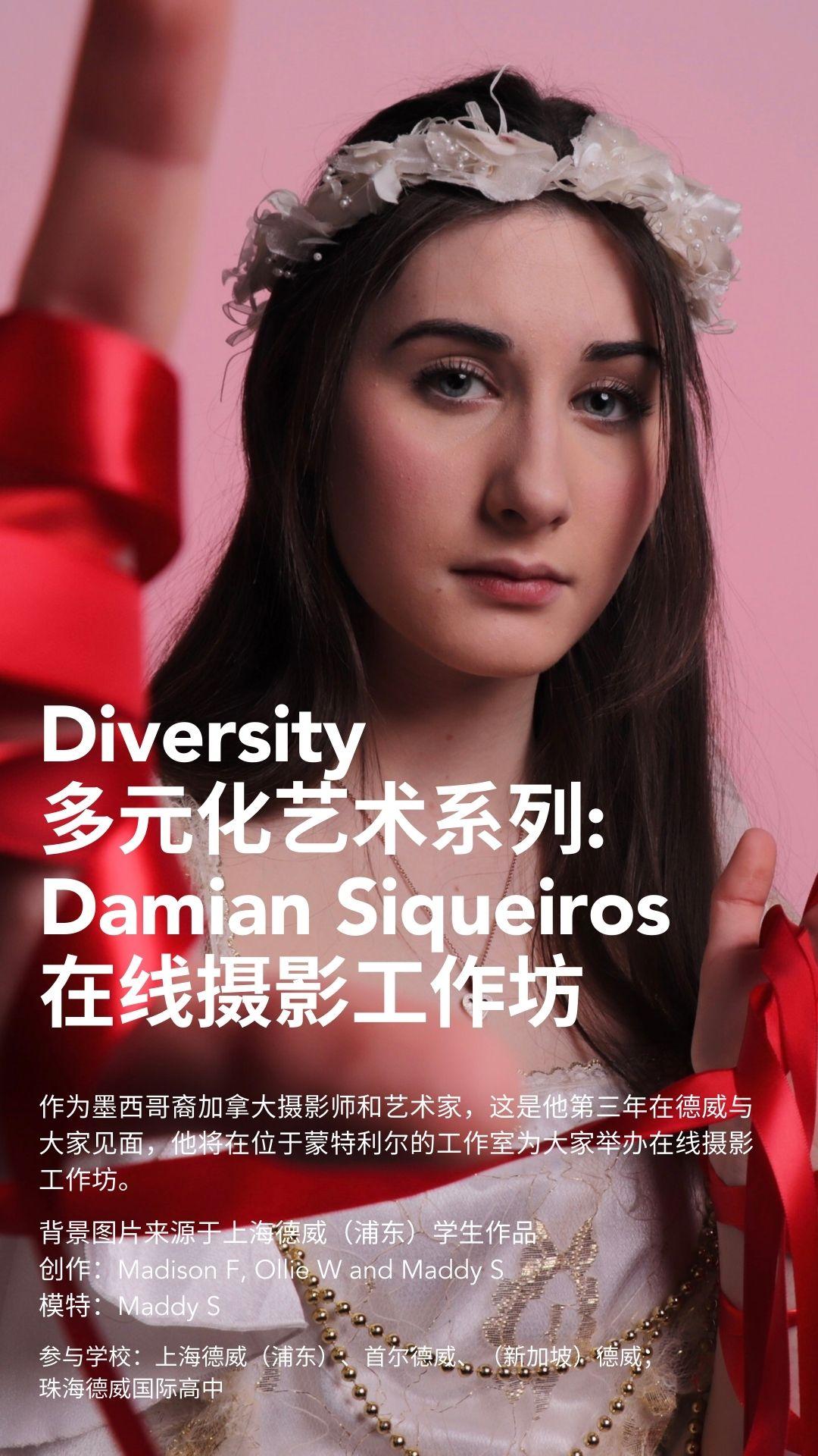 Diversity多元艺术系列:  Damian Siqueiros 在线摄影工作坊