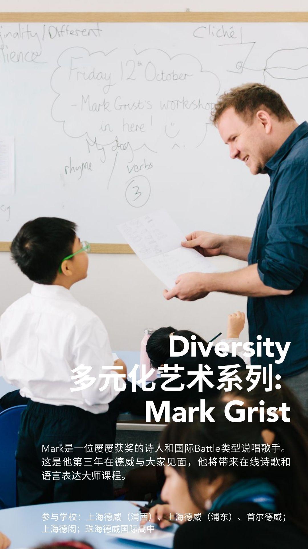 Diversity多元化艺术系列:  Mark Grist