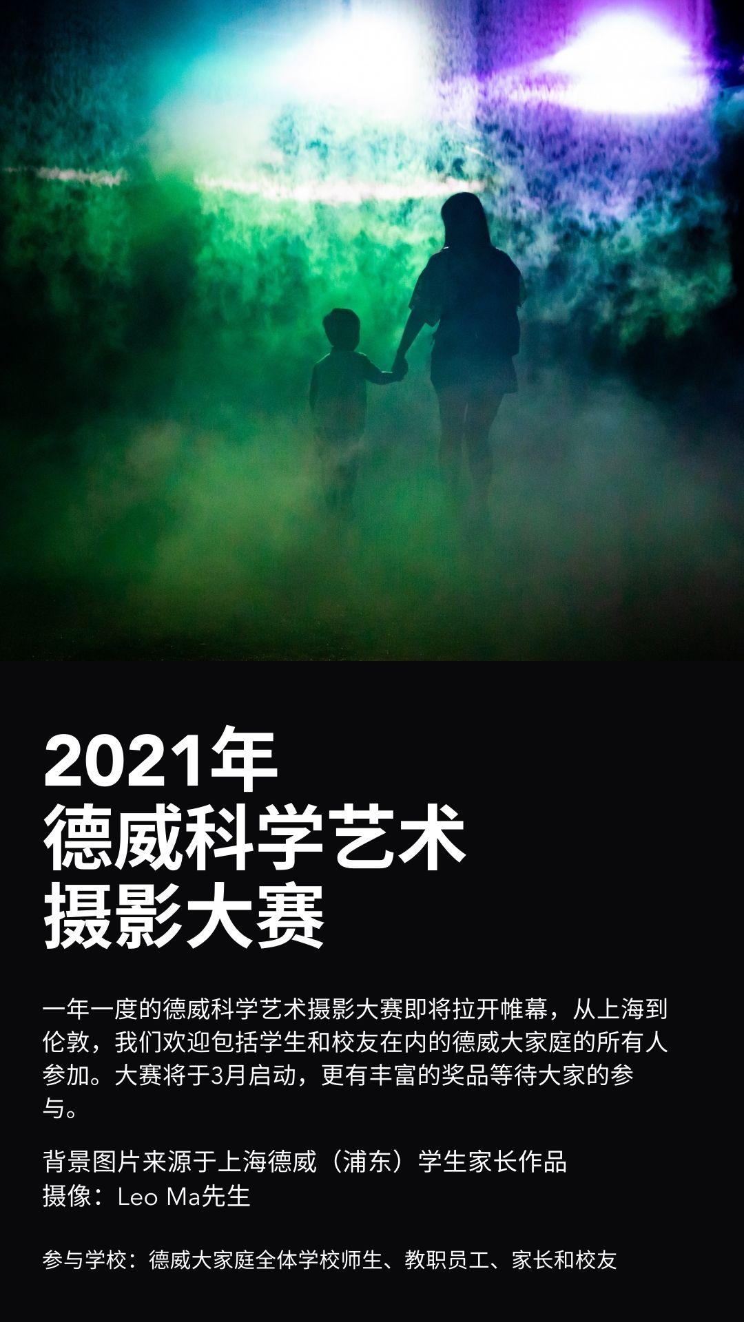 2021年 德威科学艺术摄影大赛