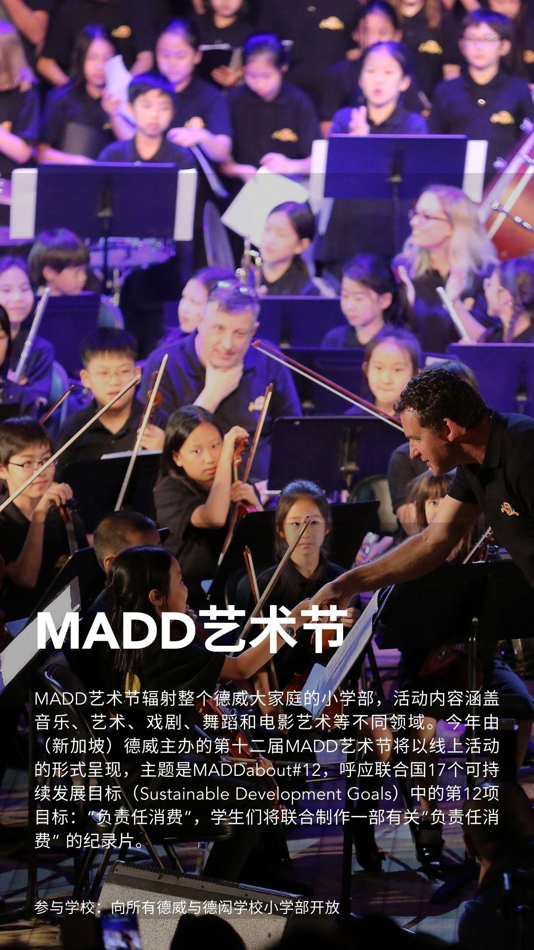 MADD艺术节辐射整个德威大家庭的小学部,活动内容涵盖音乐、艺术、戏剧、舞蹈和电影艺术等不同领域