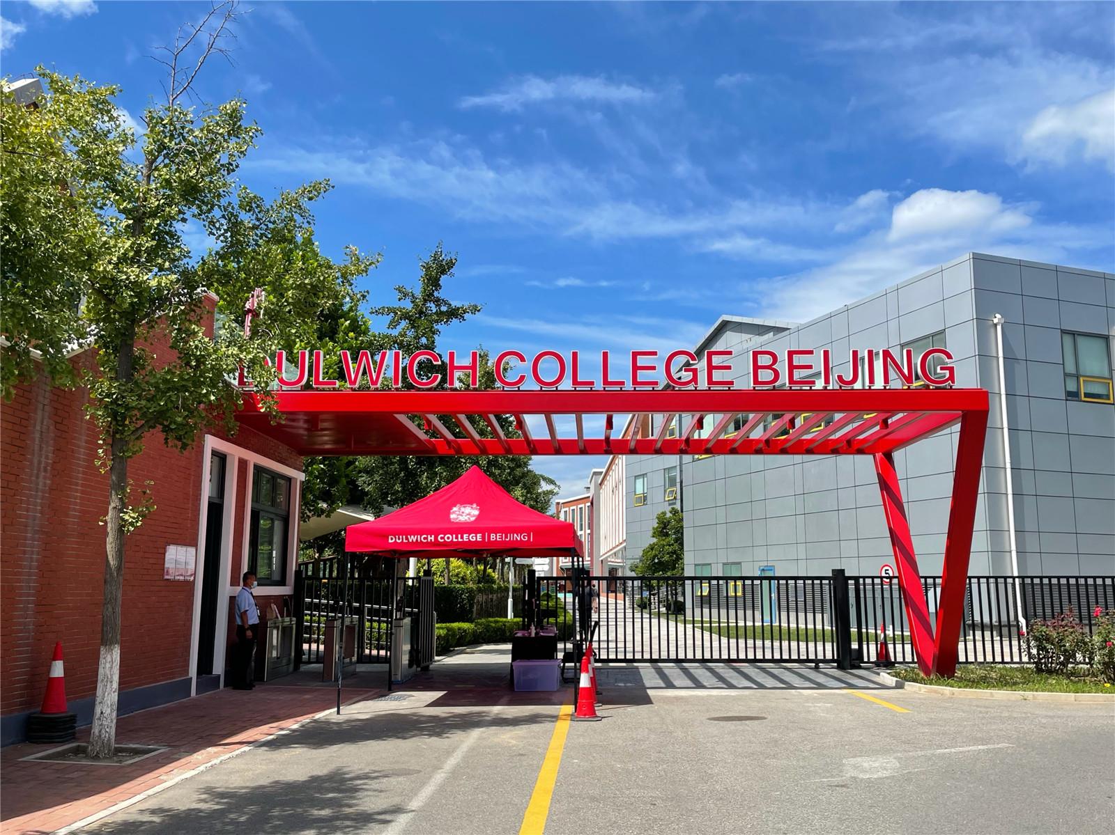 北京德威英国国际学校 主大门