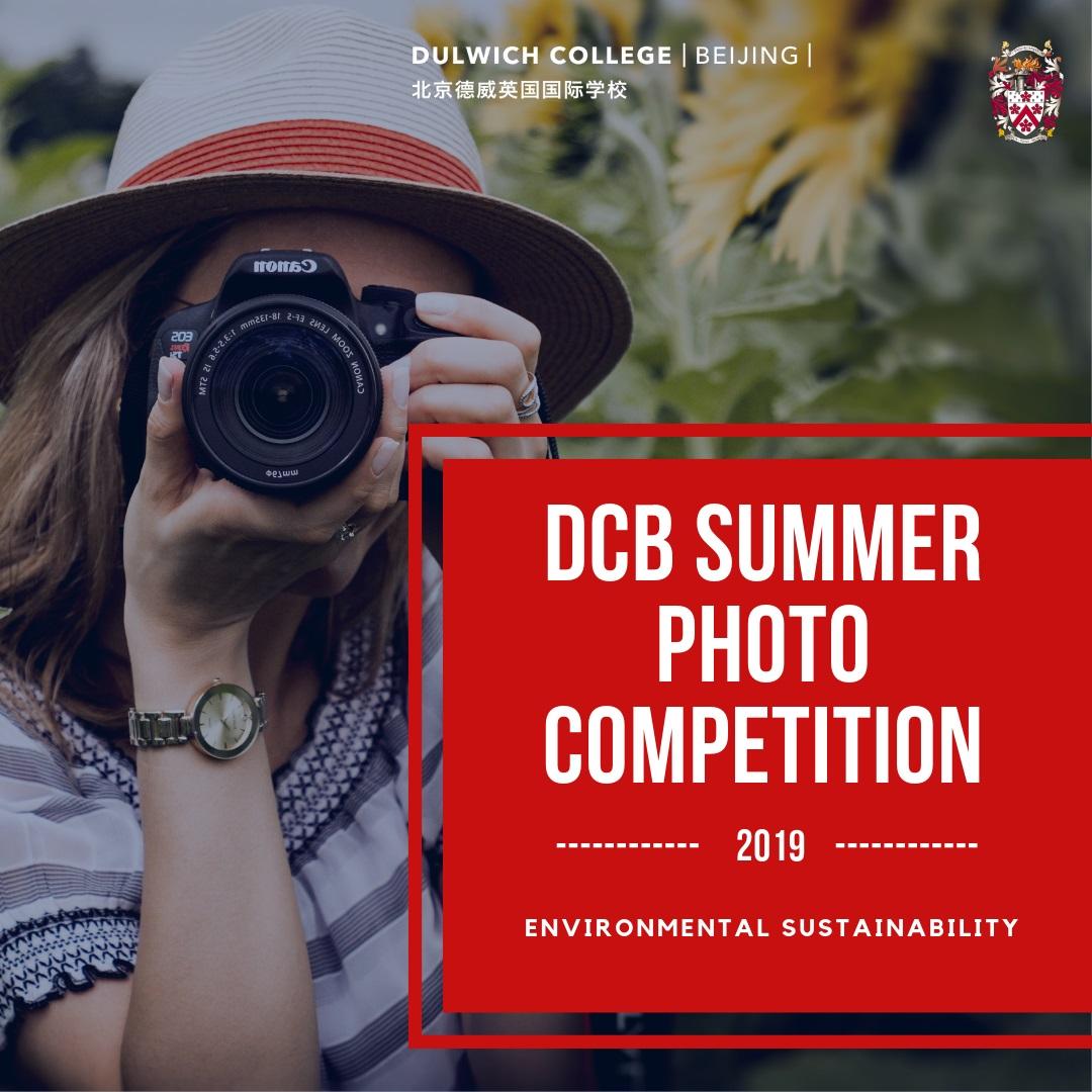北京德威2019年夏季摄影大赛
