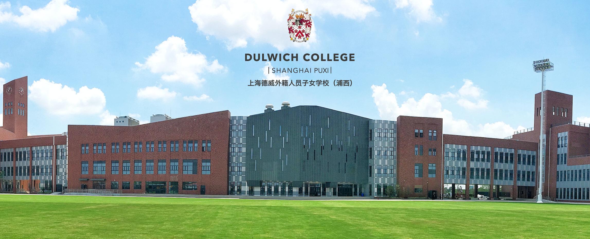 dcspx-上海德威外籍人员子女学校(浦东)-20200909-090601-672