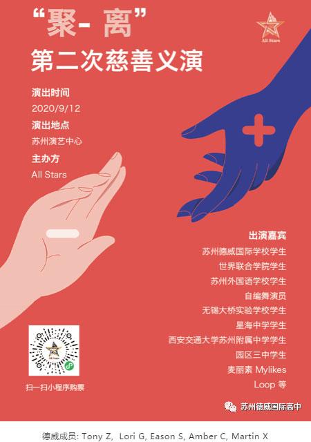 flyer-苏州德威国际高中-20200907-082138-252