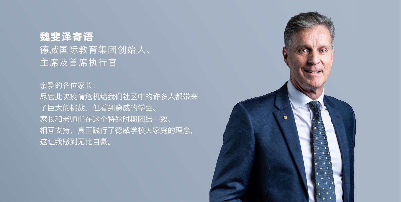 fraser-white-cn-苏州德威国际高中