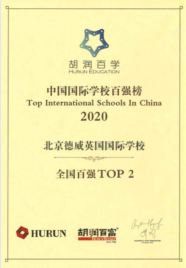 胡润国际学校奖