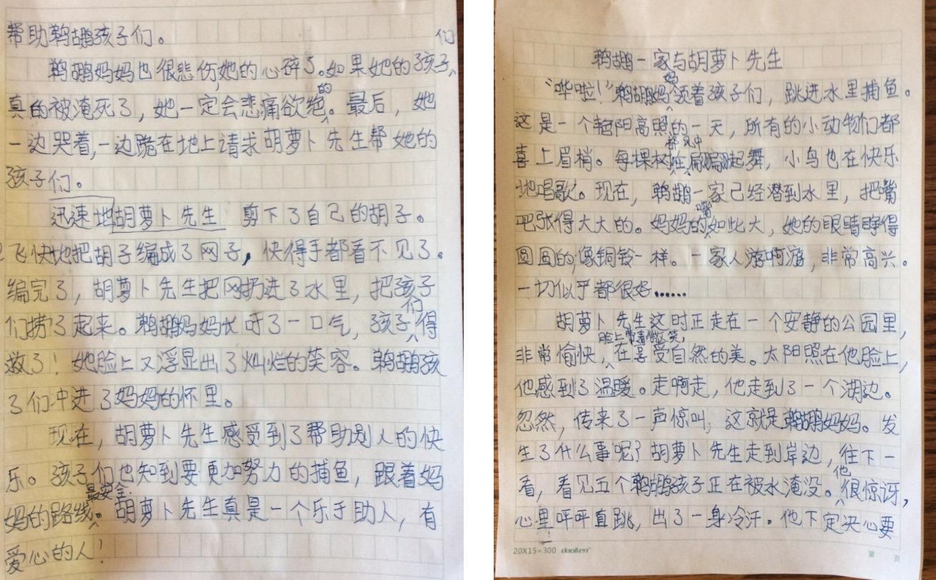 小学部在线课堂 - 中文