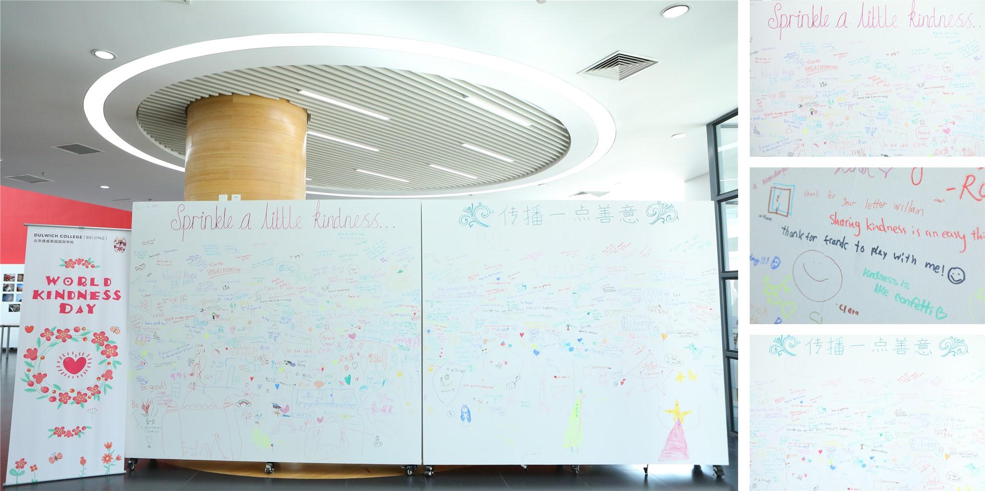 kindness-wall-北京德威英国国际学校