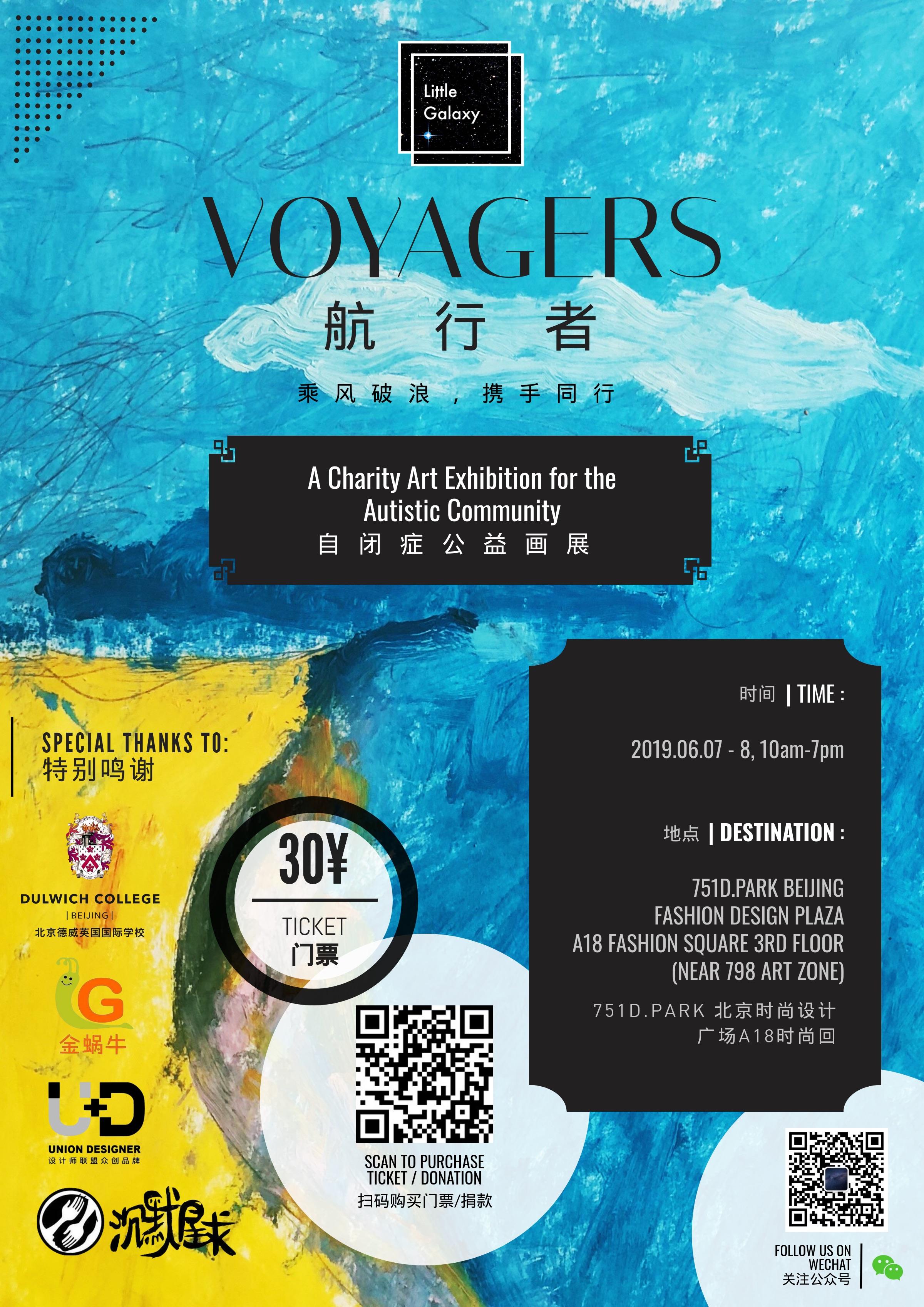 北京德威小星空计划2019航行者公益画展海报