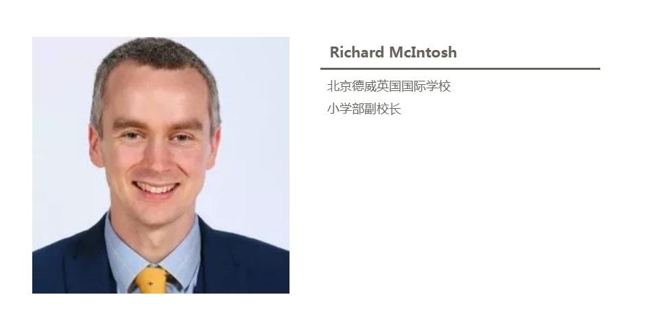 我们与北京德威英国国际学校小学副校长 Richard McIntosh
