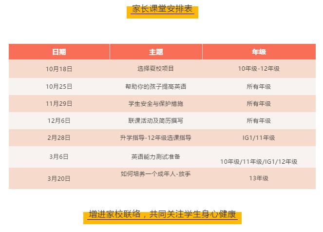 schedule-cn