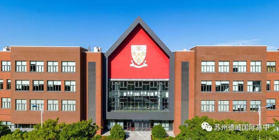school-Dulwich_International_High_School_Suzhou