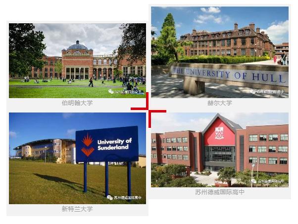 uni-苏州德威国际高中-20190611-092909-738