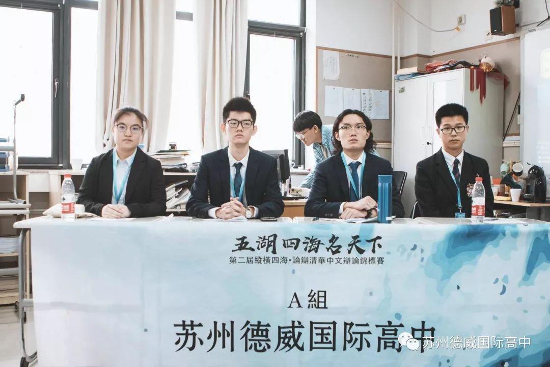 wechat-image-20190604085025-Dulwich_International_High_School_Suzhou