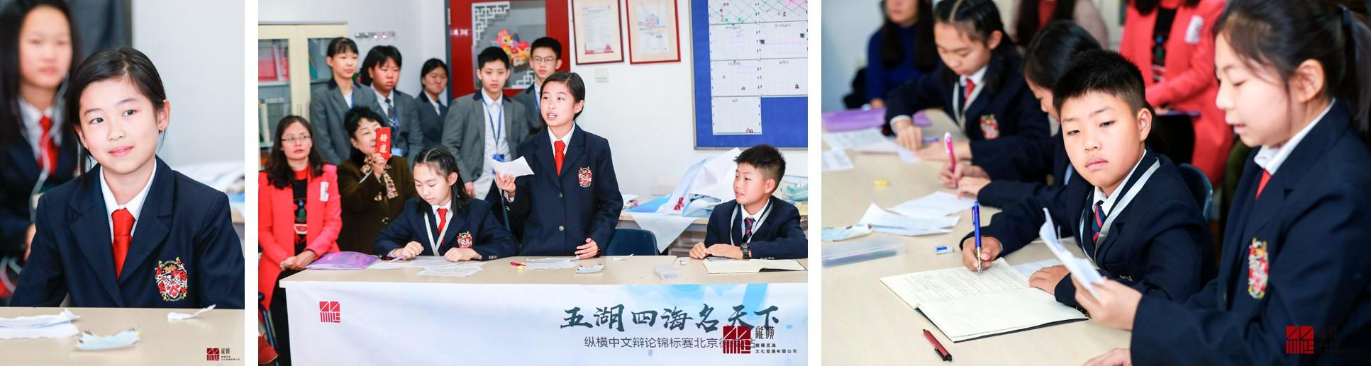 Zongheng Cup debating